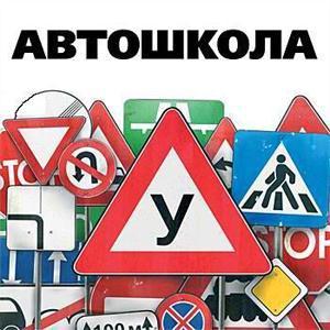 Автошколы Светлограда