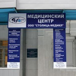 Медицинские центры Светлограда