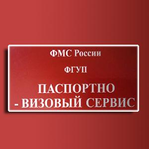 Паспортно-визовые службы Светлограда