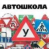Автошколы в Светлограде