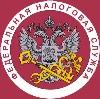 Налоговые инспекции, службы в Светлограде