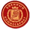 Военкоматы, комиссариаты в Светлограде