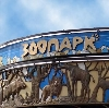 Зоопарки в Светлограде