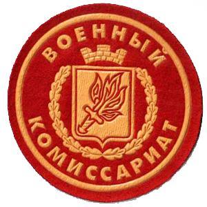 Военкоматы, комиссариаты Светлограда