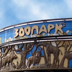 Зоопарки Светлограда